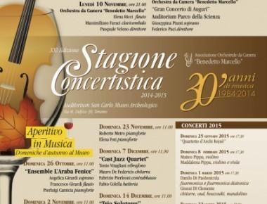 """Associazione Orchestrale da Camera """"Benedetto Marcello"""""""